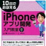 カメラアプリからTwitterアプリまで! 書評「10日でおぼえるiPhoneアプリ開発入門教室」
