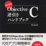 iOS5・Xcode4.3・ARCに対応!「改訂2版 Objective-C逆引きハンドブック」