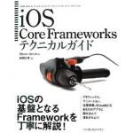 Core Dataの使い方が詳しい!「iOS Core Frameworksテクニカルガイド」