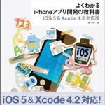 「よくわかるiPhoneアプリ開発の教科書【iOS 5&Xcode 4.2対応版】」を献本頂いた! – 日刊アキオ50