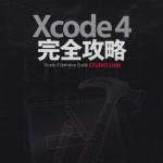 Xcode4の使い方が分かる本! 書評「Xcode 4 完全攻略」