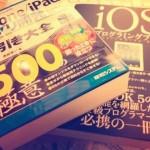 iPhone/iPadアプリの作り方が分かる!開発・制作においてオススメできる19冊の書籍(初心者向け含む)