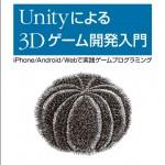 マウス片手に3Dゲーム開発!書評「Unityによる3Dゲーム開発入門 ―iPhone/Android/Webで実践ゲームプログラミング」