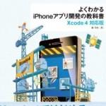 Xcode4対応で死角なし!書評「よくわかるiPhoneアプリ開発の教科書【Xcode 4対応版】」