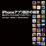 書評「iPhoneアプリ設計の極意――思わずタップしたくなるアプリのデザイン」