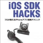 書評「iOS SDK Hacks プロが教えるiPhoneアプリ開発テクニック」