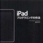 書評「iPadプログラミングの作法」