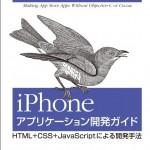 書評「iPhoneアプリケーション開発ガイド HTML + CSS + JavaScriptによる開発手法」