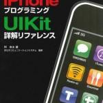 [書評]iPhoneプログラミングUIKit詳解リファレンス