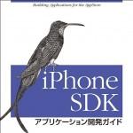 書評 – iPhone SDK アプリケーション開発ガイド