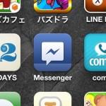 iPhoneアプリ「Facebookメッセンジャー」でメッセージ毎にアラートをオフにする方法