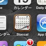更に見やすく! カレンダーアプリ「Staccal」がiPhone 5に対応!