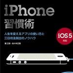 iPhoneを使って良い習慣を身につけよう! 書評「iPhone習慣術」