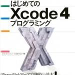 Xcode4の使い方が分かる入門書「はじめてのXcode4プログラミング」が発売されました!