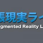 2012年を、ブログ「拡張現実ライフ」の記事で振り返ってみた