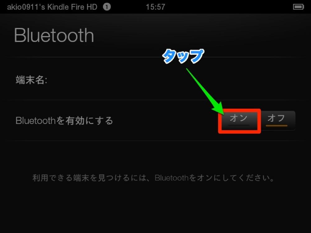 「Bluetoothを有効にする」の「オン」をタップ