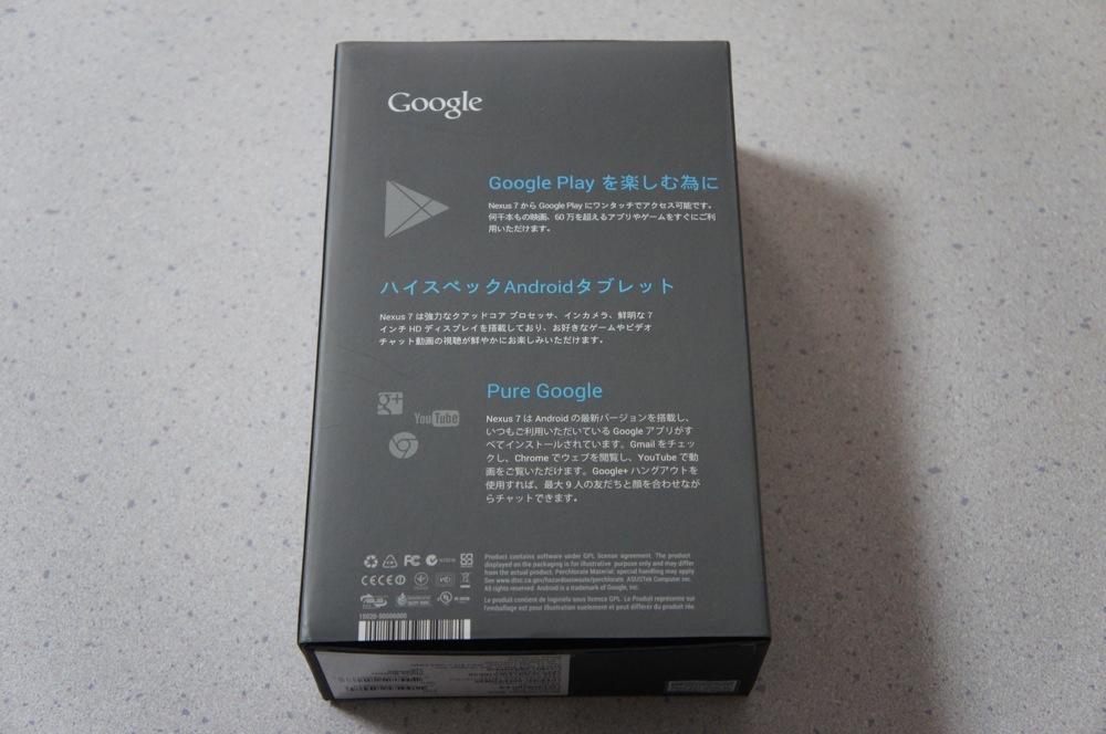 箱の裏面には、Nexus 7の説明書き
