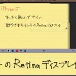 iPad手書きメモアプリで細かい文字が書けるNoteshelfがオススメ!