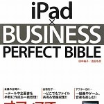 書評「iPad × BUSINESS PERFECT BIBLE」