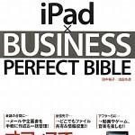 書評「iPad × BUSINESS PERFECT BIBLE」