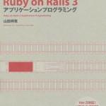 Railsの入門書として、非常に良書! 書評「Ruby on Rails 3 アプリケーションプログラミング」