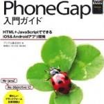 書評「PhoneGap 入門ガイド」