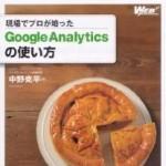書評「現場でプロが培った Google Analyticsの使い方」