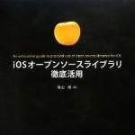 [書評]iOSオープンソースライブラリ徹底活用