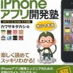 プログラミング初心者におすすめの本! 「iPhoneアプリ開発塾」
