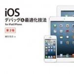 デバッグ・最適化の方法を学ぼう!書評「iOSデバッグ&最適化技法―for iPad/iPhone 第2版」
