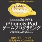 「Zombie Farm」の開発にも使われているcocos2d! – 書評「cocos2dで作る iPhone&iPadゲームプログラミング」