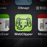 WebページをEvernoteにクリップできるiPhoneアプリ「EverWebClipper」の使い方