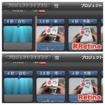 iMovieをMacBook Pro Retinaディスプレイモデルで使ったら作業しやすくてビックリした