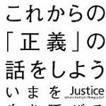 一体何をもって「正義」と判断するのか? 書評「これからの「正義」の話をしよう――いまを生き延びるための哲学」