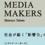 [書評]ブロガーも必読。MEDIA MAKERS―社会が動く「影響力」の正体