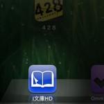スキャンしたPDFをiPad・iPad miniのi文庫HDで読む 本を自炊(電子化)する方法 その4