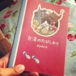 台湾のたびしおり。女子視点の本だけど、見てて楽しい食べ物情報が満載!