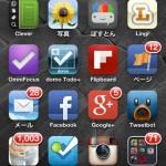 僕がiPhoneの1画面目に置いているオススメのアプリ37個(2013年4月版)