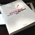 入門書を読み終わった後に読むべき本 [書評]プロの力を身につける iPhone/iPadアプリケーション開発の教科書