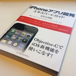 Auto Layoutについて学ぶなら iPhoneアプリ開発エキスパートガイド iOS 6対応 がオススメ
