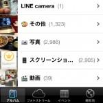 写真整理 iPhoneのスクリーンショットや写真をアルバムに分類してくれるアプリ