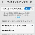 iPhoneで撮った写真は、Google+・Dropbox・Apertureでバックアップしてます