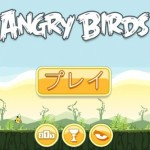 Angry Birds。超ヒットiPhoneゲーム。鳥を飛ばして豚を倒そう!