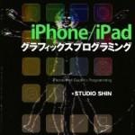 【アプリ開発】グラフィック周りを学ぶならコレ!iPhone/iPad グラフィックスプログラミング