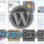 [WordPress]YARPPで特定の記事を関連記事として表示させない方法