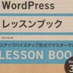 この本を読んだらオリジナルテーマが作れた! WordPress レッスンブック 3.x対応