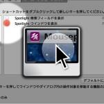 【Mac】プレゼンでマウスカーソル周辺を明るくしたりできる「Mousepose(マウスポゼ)」