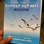 リンクシェア フェア 2011 参加レポート