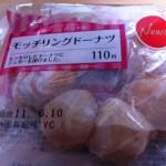 「モッチリングドーナツ」を食す!