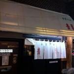 Wスープの元祖!東京・中野にある「中華そば 青葉 中野本店」で「中華そば」を食す!